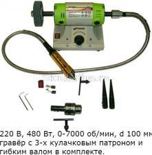 Мини заточной станок с гравёром 480 Вт SKRAB 58001