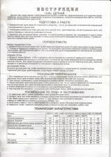 Инструкция к Таль цепная 1 т 3 м SKRAB 26471