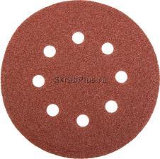 Круг абразивный 125 мм Р 24, 10 шт. 8 отверстий, на липучке SKRAB 35750 купить оптом в СПб