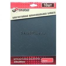 Бумага наждачная влагостойкая 230 х 280 мм Р 120, 10 листов SKRAB 35723 купить оптом в СПб