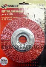 Корщетка-колесо 125 мм нейлоновая дисковая для УШМ (болгарки) SKRAB 35482 купить на официальном сайте