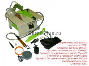 Станок пильный мини МУЛЬТИ с гравером 220В 950Вт 150 мм с подачей воды SKRAB 53003 купить оптом и в розницу в СПб