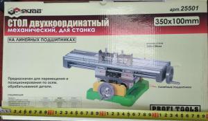 Оригинальное фото: Длина упаковки стола двухкоординатного для станков 350*100 мм на линейных подшипниках SKRAB 25501