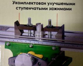 Ступенчатые зажимы стола двухкоординатного для станков 330*95 мм SKRAB 25502