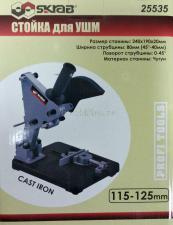 Вид упаковки (коробки) стойки для УШМ 115-125мм с чугунным основанием SKRAB 25535