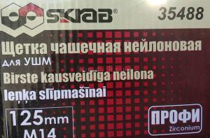 Фото упаковки: Корщетка-чашка 125 мм нейлоновая для УШМ (болгарки) оксид циркония (ZrO2) ПРОФИ SKRAB 35488 упакована в картонную коробку